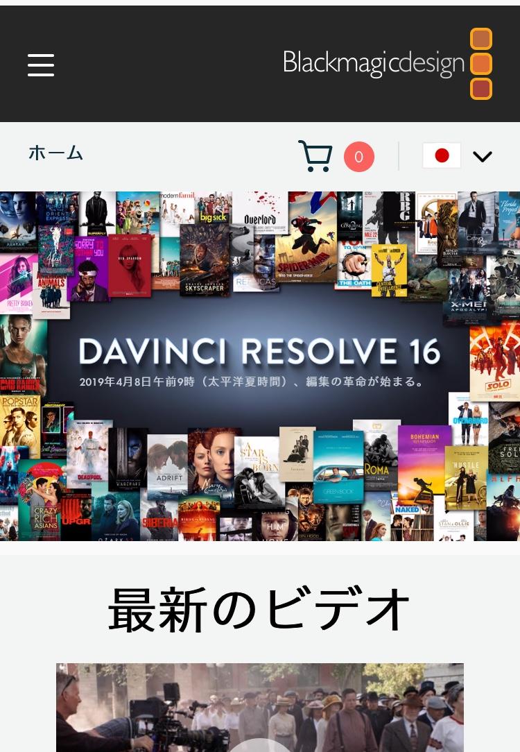 DaVinci Resolve 16 ティザー