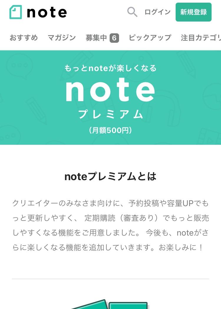 note premium