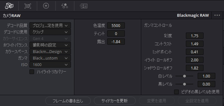 カメラRAW設定の詳細