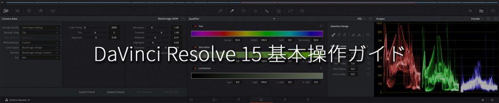 DaVinci Resolve 15 基本操作ガイド (7)VFXと合成の追加