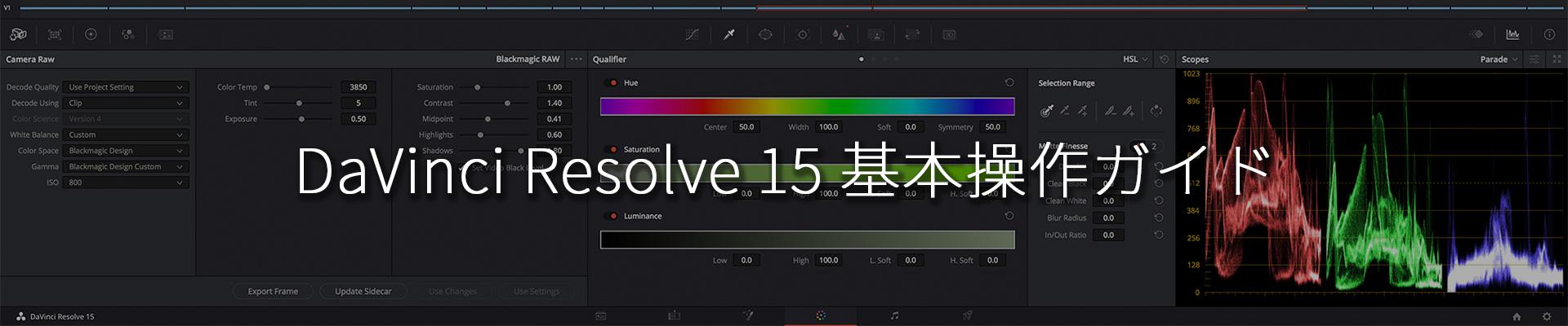 DaVinci Resolve 15 基本操作ガイド