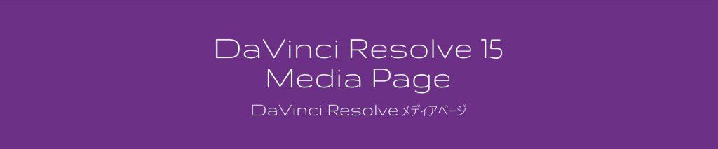 DaVinci Resolve 15.2 メディアページ ビューア
