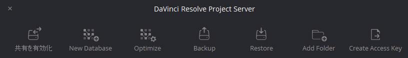 DaVinci Resolve Project Server ウィンドウ