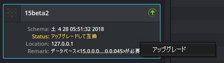 データベースのアップグレード
