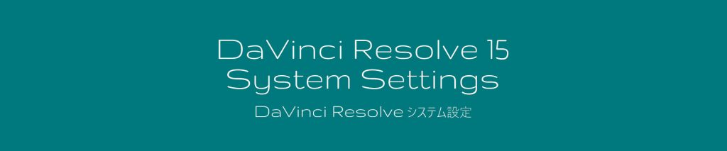 DaVinci Resolve 15.2 Camera Raw設定