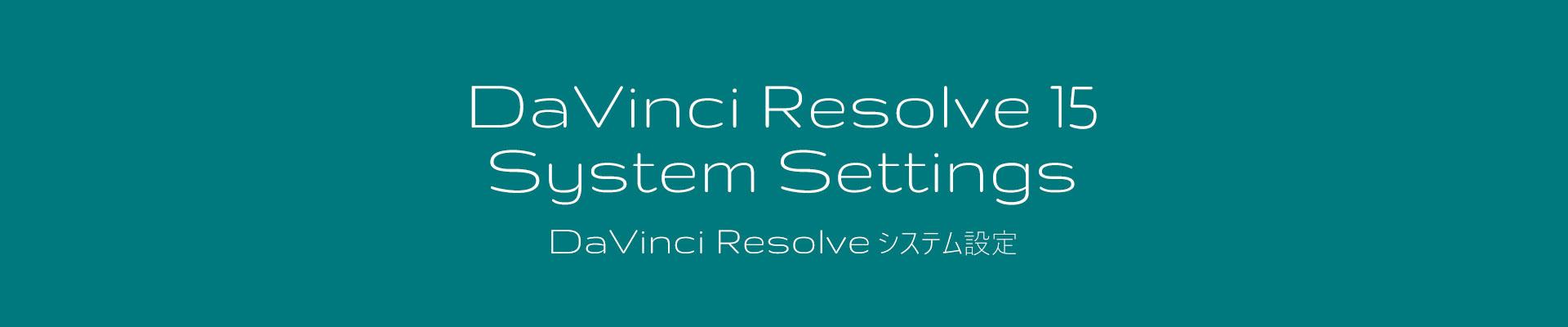 DaVinci Resolve 15 システム設定
