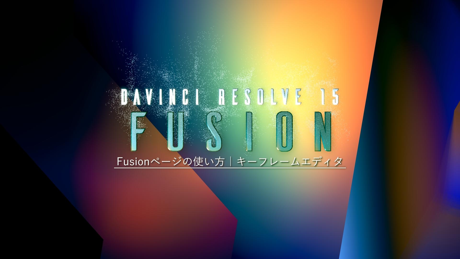 DaVinci Resolve 15 Fusion の 使い方 (4) キーフレームエディタ