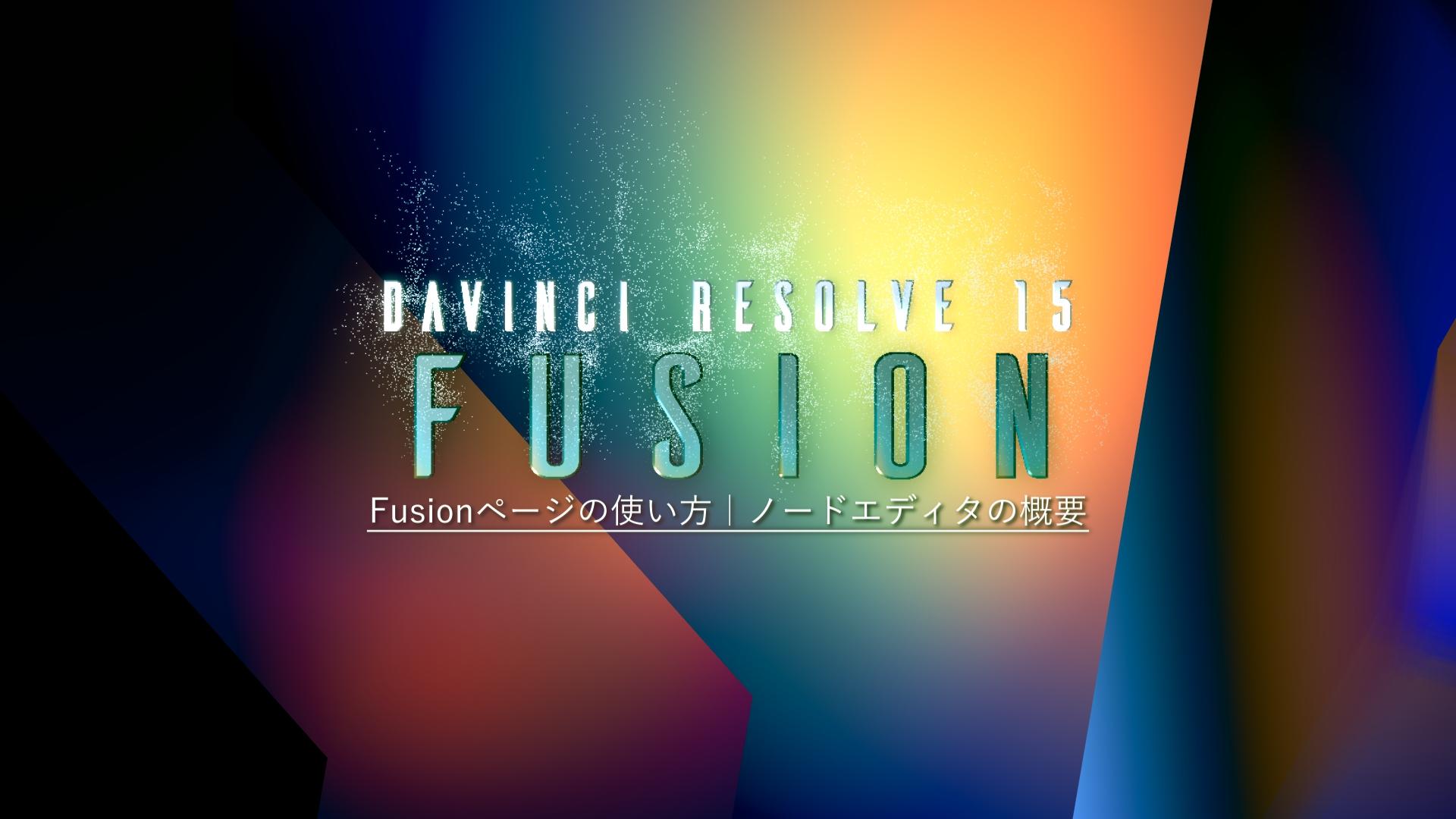 DaVinci Resolve 15 Fusion の 使い方 (1)ノードエディタの概要