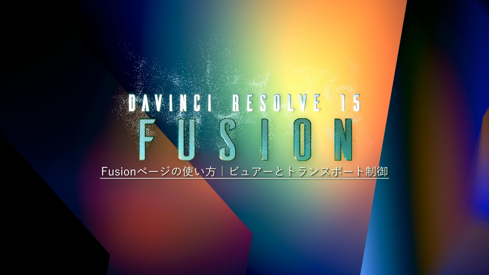 DaVinci Resolve 15 Fusion の 使い方 (2) ビュアーとトランスポート制御