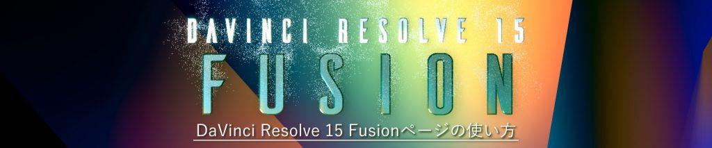 DaVinci Resolve 15 FusionでACESとOCIOを使用する