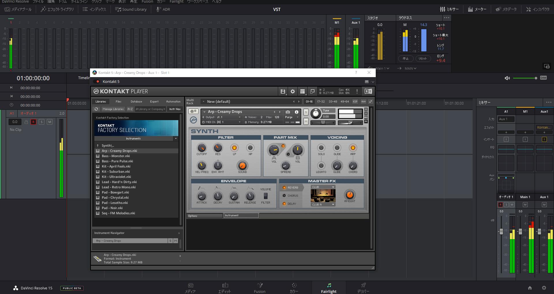 DaVinci Resolve 15 – VSTiを使う MIDI機器の設定
