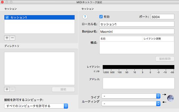 MIDI ネットワーク設定