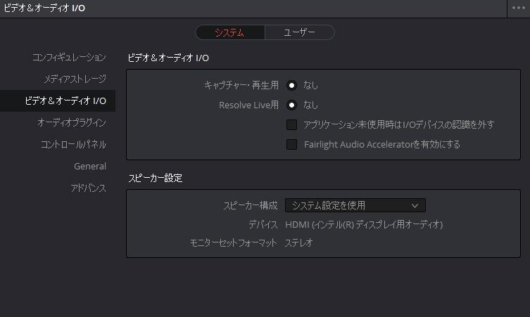 「環境設定」の「ビデオ&オーディオI / O」