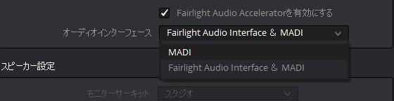「MADI」もしくは「FairlightオーディオインターフェイスとMADI」