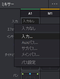 A1の入力(入力無し)をクリックして、「入力」を選択