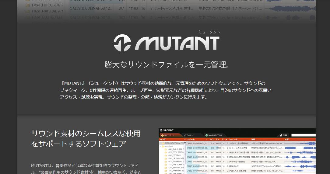 サウンドライブラリソフトウェア「Mutant」