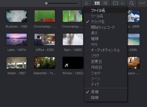 「ソート順」ポップアップ