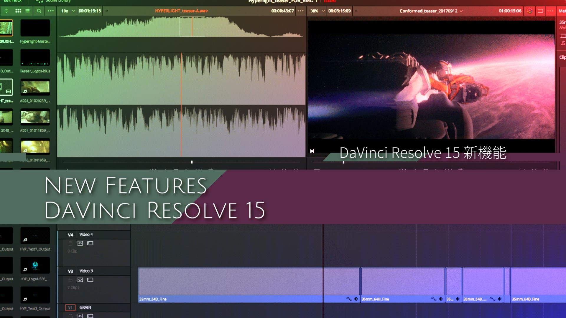 DaVinci Resolve 15 新機能