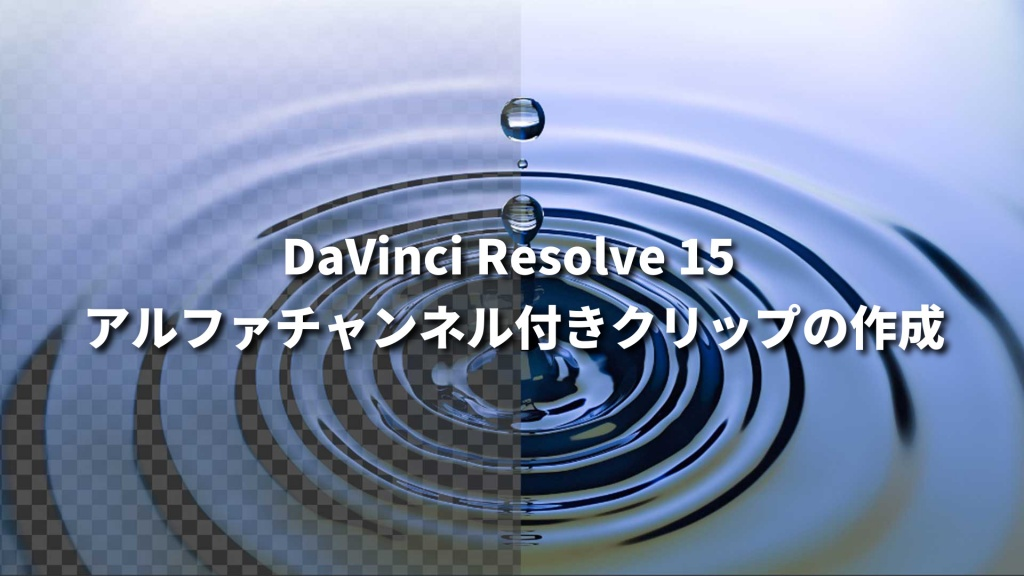 DaVinci Resolve 15 アルファチャンネル付きクリップの作成