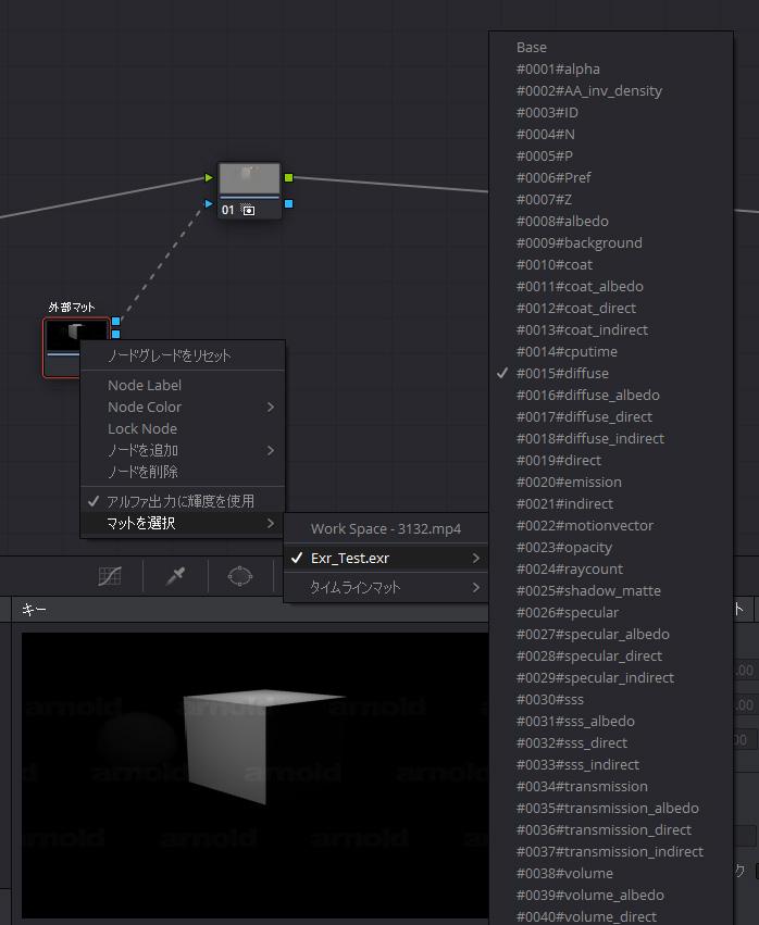 OpenEXRクリップのチャンネルを使用する