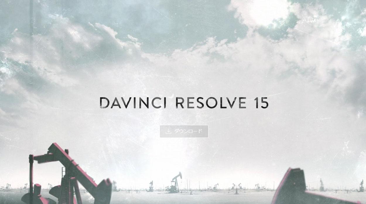 DaVinci Resolve 15ダウンロード