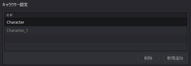 「新規追加」ボタンを使用して、作成するすべてのキャラクター(人物)名を作成
