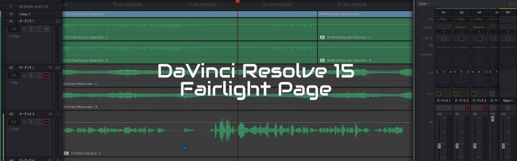DaVinci Resolve 15 フェアライト ページ UI オーバービュー | フェアライトページでできること