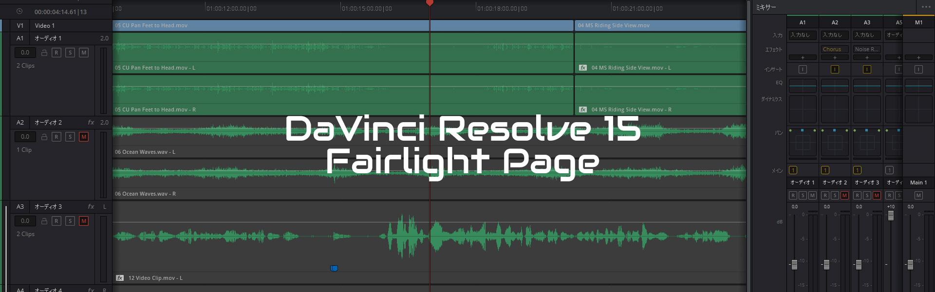 DaVinci Resolve 15 フェアライト ページ