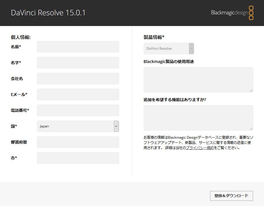 必要な項目を登録してダウンロードします