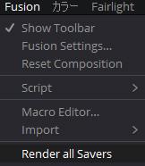 「Render all Savers」で全てのSaverを一度にレンダリングできます。