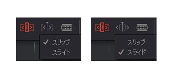 スリップやスライドでアイコンが異なります