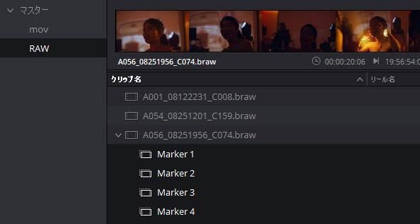 リストビューで階層的に開くことができるアイテムとして表示し、別々のクリップとして利用できます。