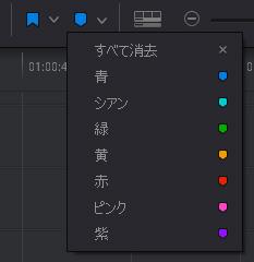 「マーカー」ボタンをクリックすると、選択している色のマーカーがクリップに追加