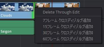 編集点を右クリックし、標準のトランジションを適用