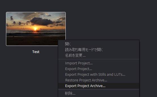 プロジェクトアーカイブをエクスポート