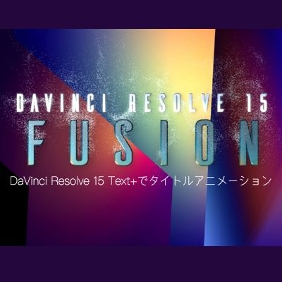 DaVinci Resolve Text+ アニメーション