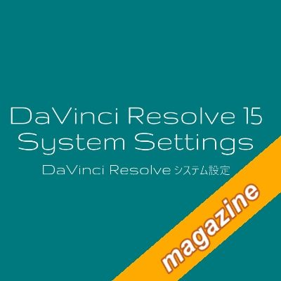 DaVinci Resolve システム設定 マガジン