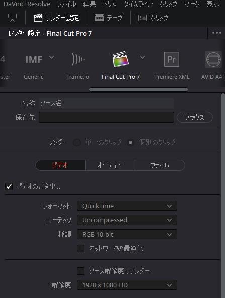 レンダー設定 Final Cut Pro