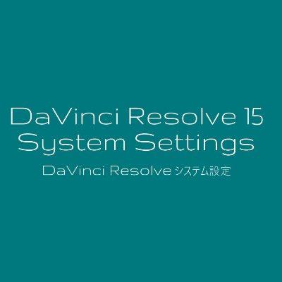 DaVinci Resolve システム設定