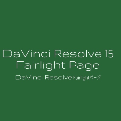 DaVinci Resolve Fairlight ページ