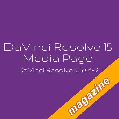 DaVinci Resolve メディアページ マガジン