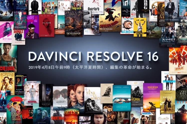 DaVinci Resolve 16 ティザーが公開 「編集の革命が始まる」NAB2019で発表!