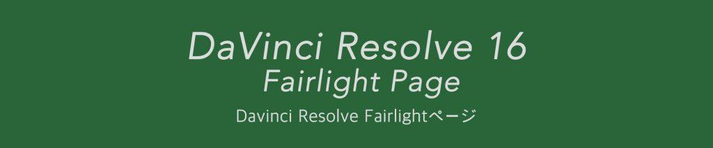DaVinci Resolve 16 フェアライト ページでVSTiを使う MIDI機器の設定