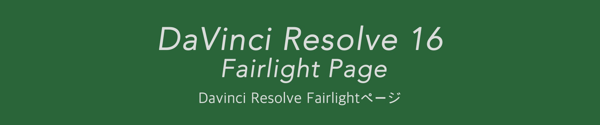 DaVinci Resolve 16 Fairlight ページ