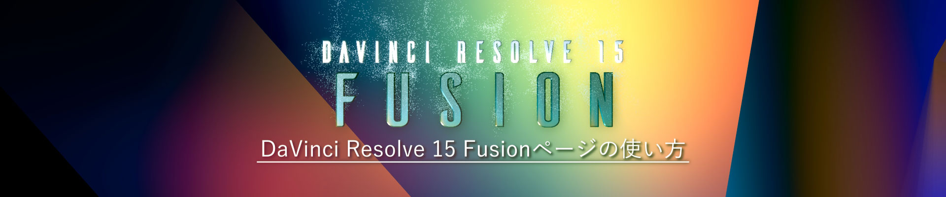 DaVinci Resolve 15 Fusion の 使い方