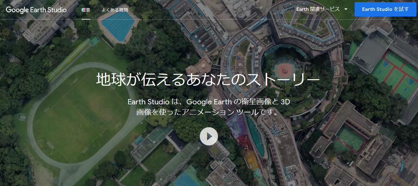 Google Earth Studio