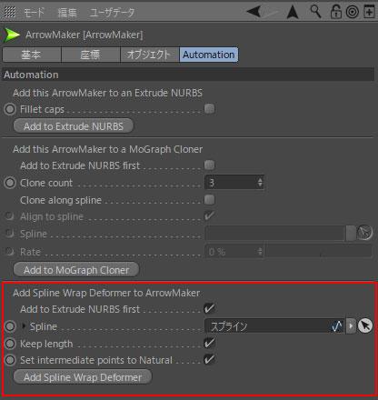 ArrowMakerの「Automation」タブ