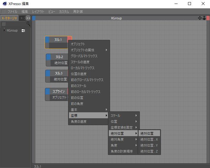 ヌルには「座標」>「絶対位置」>「絶対位置」、スプラインには「オブジェクト」を追加