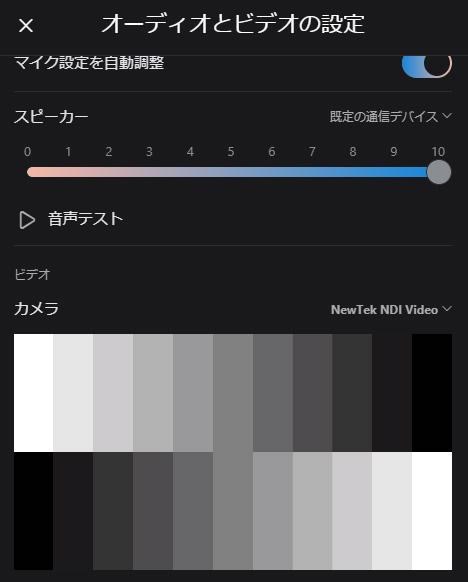 NDI Virtual Input