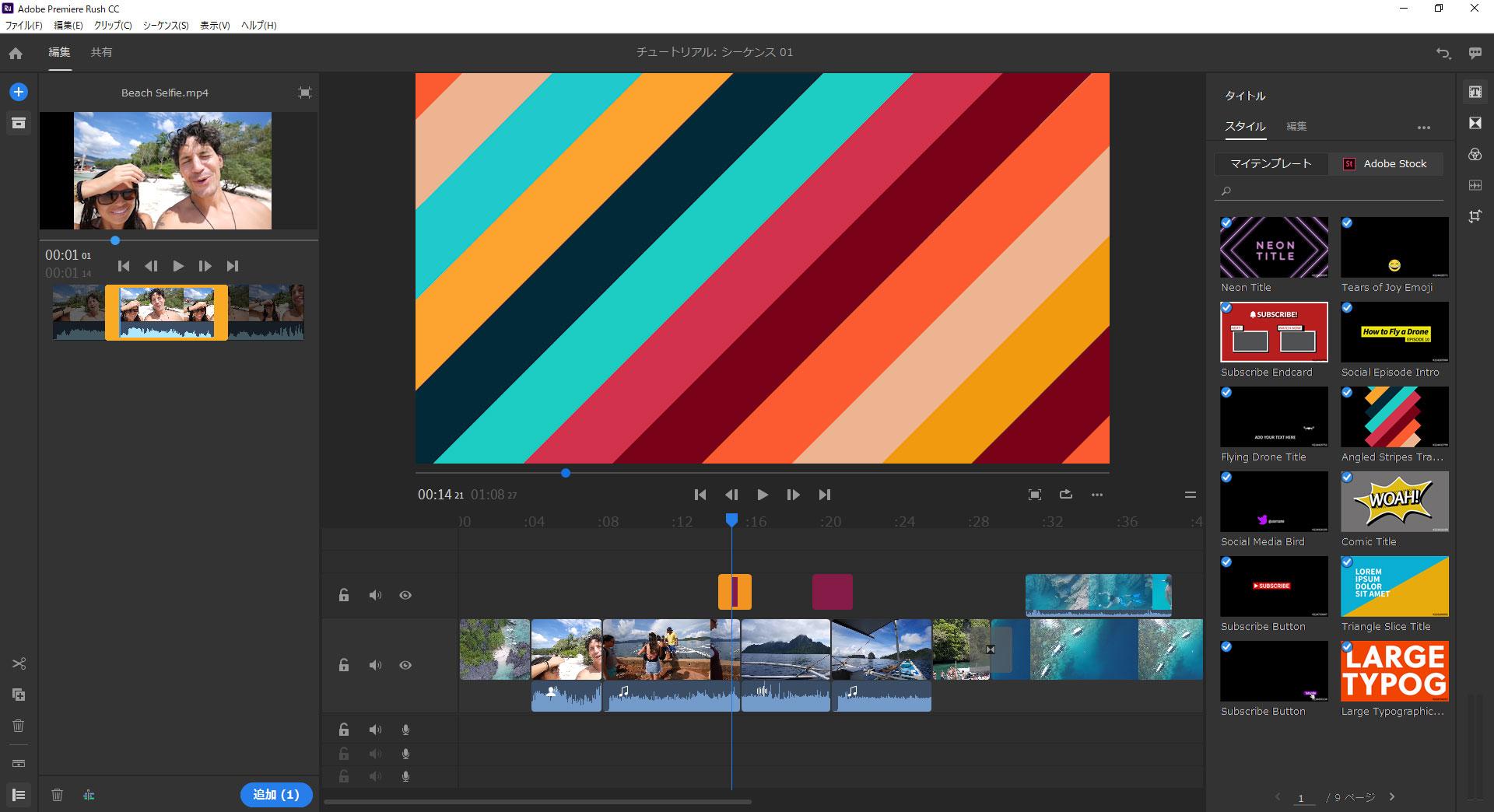 デスクトップ版 Adobe Premiere Rush CC